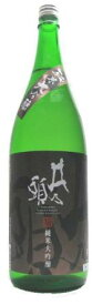 井の頭 純米大吟醸 1800ml瓶信州 漆戸醸造 純米大吟醸酒 1.8L井乃頭 井ノ頭順次漆戸醸造から春日酒造に変更になります。