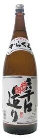 信州の地酒 井の頭 辛口造り 1800ml瓶 漆戸醸造 1.8L井乃頭 井ノ頭順次漆戸醸造から春日酒造に変更になります。