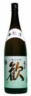 本醸造酒 喜久水歓(よろこび) 1800ml瓶  1.8L