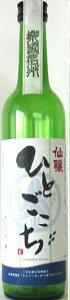 楽國信州 長野県産酒造好適米シリーズ 仙醸 ひとごこち100% 500ml瓶