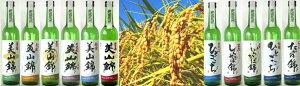 楽國信州 長野県産酒造好適米シリーズ 500ml瓶 8本飲み比べまとめ買いにつき値引きあり!