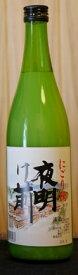 信州の地酒◆夜明け前 にごり酒◆720ml 小野酒造
