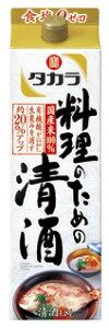 宝タカラ 料理のための清酒パック 1.8L紙パック入り1800ml 料理酒