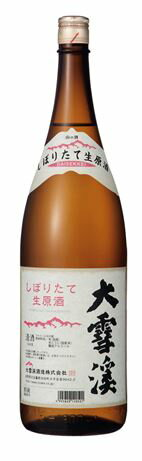 【冬季限定】大雪渓・しぼりたて生原酒 1800ml瓶 クール便にて発送1.8L