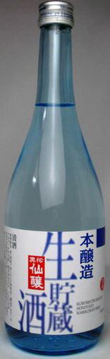 黒松仙醸 生貯造酒 720ml瓶