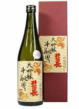【冬季限定】【数量限定】黒澤酒造 井筒長 大吟醸斗瓶囲い 720ml箱入り