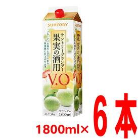 サントリーブランデー果実の酒用V.O35度 6本入り1.8Lパック 1800mlVO紙パック