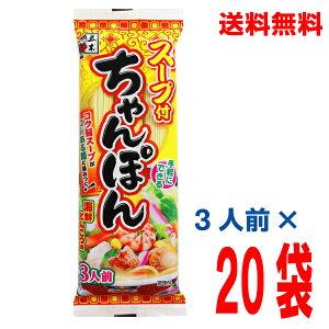 【本州のみ送料無料】スープ付ちゃんぽん267g×20袋 海鮮とんこつ味乾麺 五木食品 北海道・四国・九州行きは追加送料220円かかります。