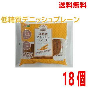 【本州のみ送料無料】低糖質デニッシュプレーン コモパン 18個入り1ケース糖質45%オフ北海道・四国・九州行きは追加送料220円かかります。