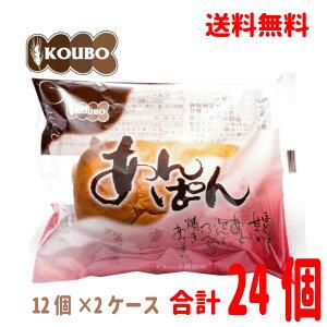 【本州送料無料2ケース】 ロングライフパン あんぱん 12個入り×2ケース(合計24個)KOUBOパネックス北海道・四国・九州行きは追加送料220円かかります。