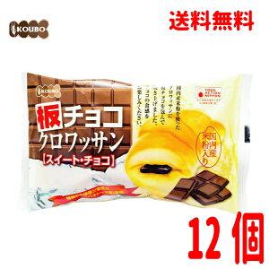 【本州送料無料1ケース】 ロングライフパン 板チョコクロワッサン【スイート・チョコ】12個入りKOUBOパネックス北海道・四国・九州行きは追加送料220円かかります。