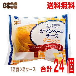 【本州送料無料2ケース】 ロングライフパン カマンベールチーズデニッシュ 12個入り×2ケース(合計24個) KOUBOパネックス北海道・四国・九州行きは追加送料220円かかります。