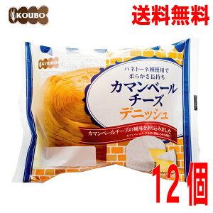 【本州送料無料1ケース】 ロングライフパン カマンベールチーズデニッシュ 12個入り KOUBOパネックス北海道・四国・九州行きは追加送料220円かかります。