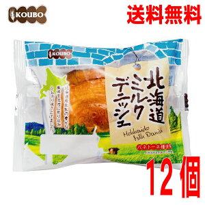 【本州送料無料1ケース】 ロングライフパン 北海道ミルクデニッシュ 12個入り KOUBO北海道・四国・九州行きは追加送料220円かかります。