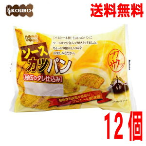 【本州送料無料1ケース】 ロングライフパン ソースカツパン 12個入り KOUBOパネックス北海道・四国・九州行きは追加送料220円かかります。