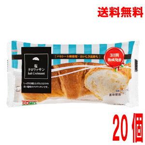 【本州のみ1ケース送料無料】コモ 塩クロワッサン  20個入り1ケース北海道・四国・九州行きは追加送料220円かかります。コモパン COMO ロングライフパン