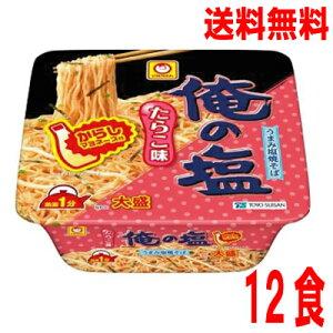 【本州送料無料】俺の塩 たらこ味 大盛 うまみ塩焼そばからしマヨネーズ付1箱12食マルちゃん北海道・四国・九州行きは追加送料220円かかります。カップ大盛焼きそば