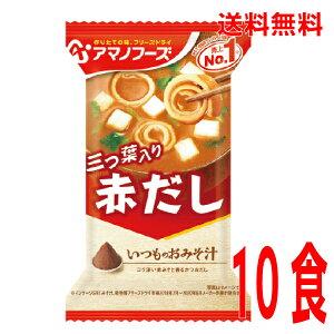 【本州送料無料】 いつものおみそ汁 三つ葉入り赤だし1箱10食アマノフーズ北海道・四国・九州行きは追加送料220円かかります。フリーズドライ赤だしの味噌汁赤だしのみそ汁