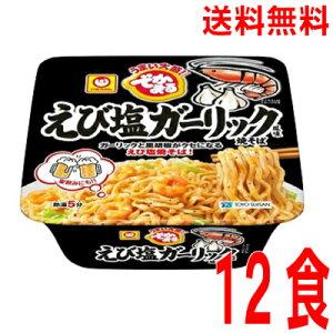 【本州送料無料】でかまる えび塩ガーリック風味焼そば152g×12食 マルちゃん北海道・四国・九州行きは追加送料220円かかります。