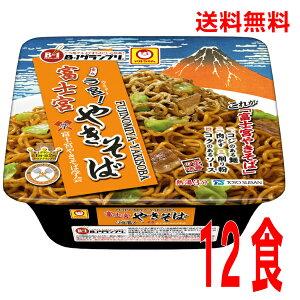 【本州送料無料】富士宮やきそば12食入り(165g×12)ケース売り北海道・四国・九州行きは追加送料220円かかります。マルちゃん東洋水産富士宮焼きそばカップ麺