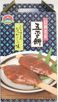 信州名産五平餅5本セット(箱入り)わらじ型