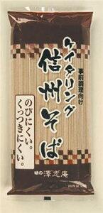 ケイタリング 信州そば 500g 20袋澤志庵(たくしあん)キッセイ商事