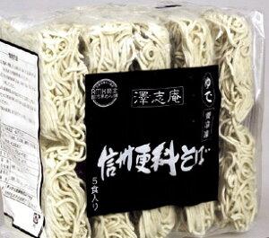 信州更科そば 冷凍 230g 20食 2ケース澤志庵(たくしあん)キッセイ商事クール冷凍便15kgサイズ