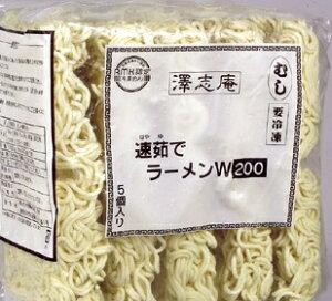速茹でラーメンW200 200g 20食×2ケース 計40食澤志庵(たくしあん)キッセイ商事クール便にて発送