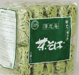 茶そば 冷凍 200g 20食澤志庵(たくしあん)キッセイ商事クール便にて発送