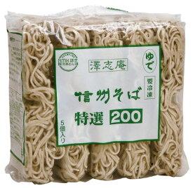 信州そば特選200 冷凍 200g 20食澤志庵(たくしあん)キッセイ商事クール便にて発送