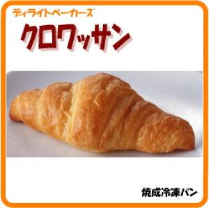 焼成冷凍パン クロワッサン 10個クール便(冷凍)発送