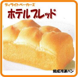焼成冷凍パン ホテルブレッド 10個クール便(冷凍)発送