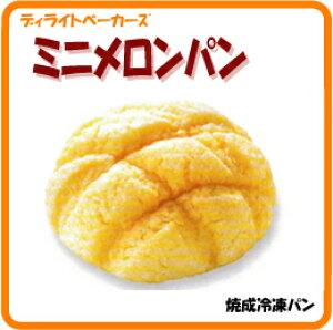 焼成冷凍パン ミニメロンパン 10個クール便(冷凍)発送