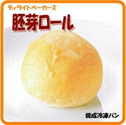 焼成冷凍パン 胚芽ロール 10個クール便(冷凍)発送