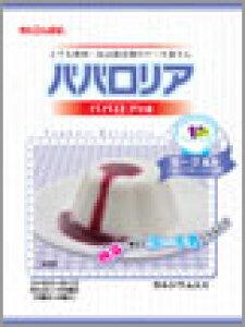 ★ババロリア ヨーグルト★かんてんぱぱ75g×5袋(ブルーベリーソース5袋付き) 寒天