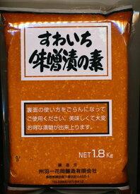 すわいち味噌漬の素 1.8kg州羽一花岡醸造有限会社 諏訪一味噌 みそ漬けの素