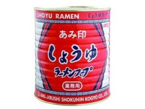 あみ印 しょうゆラーメンスープ 業務用 3.1kg入り1号缶