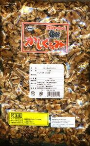 ヤマヨ食品 かしくるみLHP 1kg入り アメリカ原産樫クルミ かし胡桃 くるみ かしぐるみ