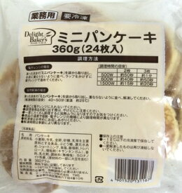 焼成冷凍パン ミニパンケーキ 24枚