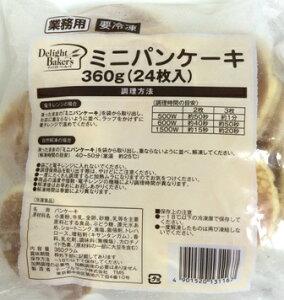 焼成冷凍パン ミニパンケーキ 24枚入り 5袋入り