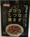 【メール便で送料無料 3食】TONO うなぎひつまぶし膳 1食入り 3袋トーノー 東海農産