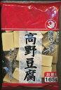 鶴羽二重 高野豆腐 お徳用 割れ 165g登喜和冷凍食品 凍り豆腐(割れ)
