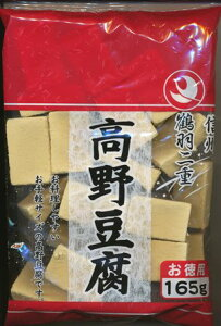 鶴羽二重 高野豆腐 お徳用 割れ 150g登喜和冷凍食品 凍り豆腐(割れ)