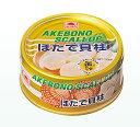 あけぼの ほたて貝柱水煮缶詰め固形量55g 内容総量125g 24缶入り国内水揚げ帆立原料使用G160マルハニチロ