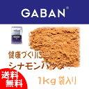 【メール便 送料無料】GABAN ギャバンシナモンパウダー1kg袋入り