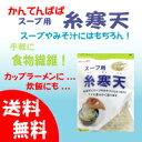 【メール便 全国送料無料】スープ用糸寒天かんてんぱぱ100g入り