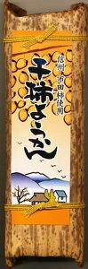 信州市田柿使用干柿ようかん 200g干し柿羊羹 干し柿羊かん