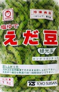 東洋水産 台湾産塩ゆでえだ豆 1kg×10袋入りクール冷凍便での配送業務用徳用袋 枝豆