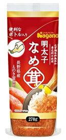 【本州のみ送料無料】ナガノトマト 明太子なめ茸ボトル入り 270g入り 10個なめたけ北海道・四国・九州行きは追加送料220円かかります。