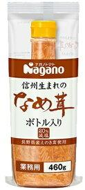 【本州のみ送料無料】ナガノトマト 信州生まれのなめ茸 ボトル入りSH460g 20個入り業務用 なめたけ北海道・四国・九州行きは追加送料220円かかります。